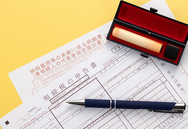 遺産分割協議書、相続税申告書の作成